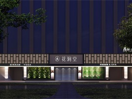 AM设计 AM雷雨明 AM会所设计 AM花涧堂高温瑜伽SPA会所设计