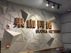 重庆:果咖网络会所