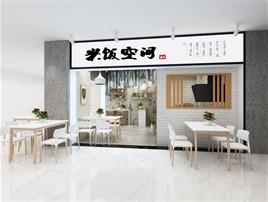 米饭空间设计