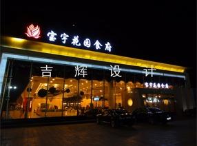北京寶宇花園酒店