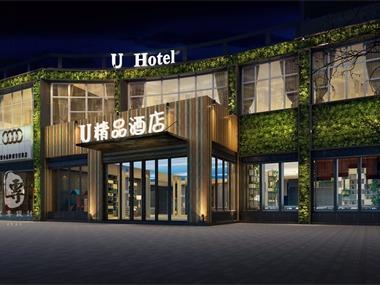 普洱专业酒店设计公司-红专设计|三鑫(U)精品酒店