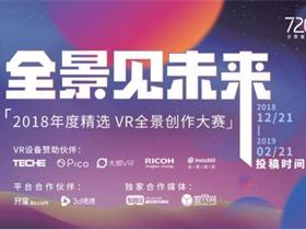 20万元奖品!2018年度720云VR全景创作大赛开启