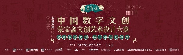 中国数字文创设计大赛即将启动,用创意彰显中国文化自信