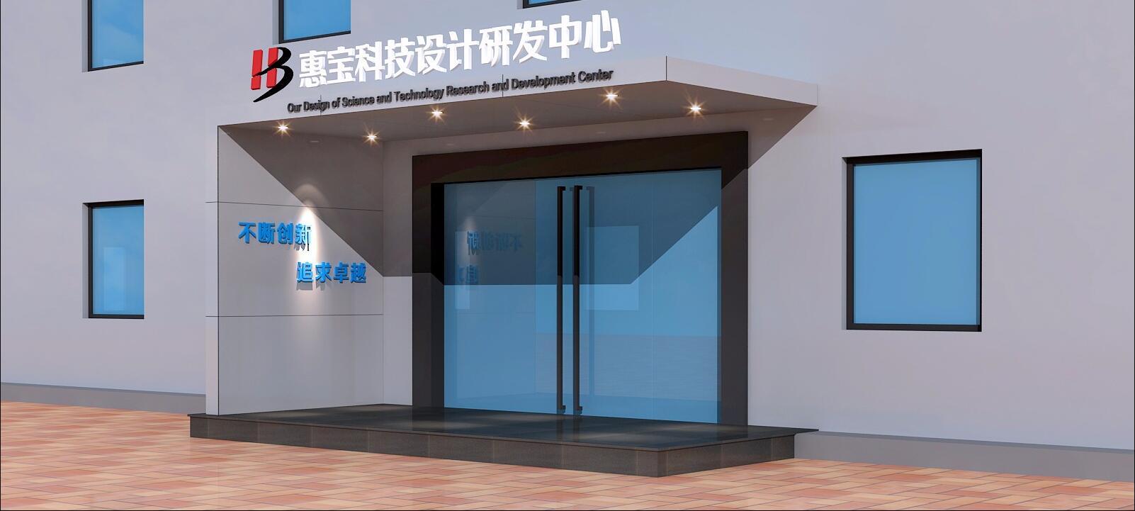 天津市惠宝科技发展有限公司设计研发中心